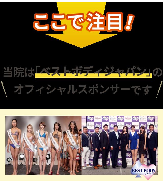 当院は「ベストボディジャパン」のオフィシャルスポンサーです